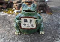 無事カエル置物作り 参加者募集!